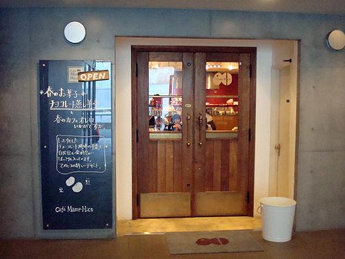 165【渋谷】代々木公園でアースディマーケット&渋谷カフェ「マメヒコ」