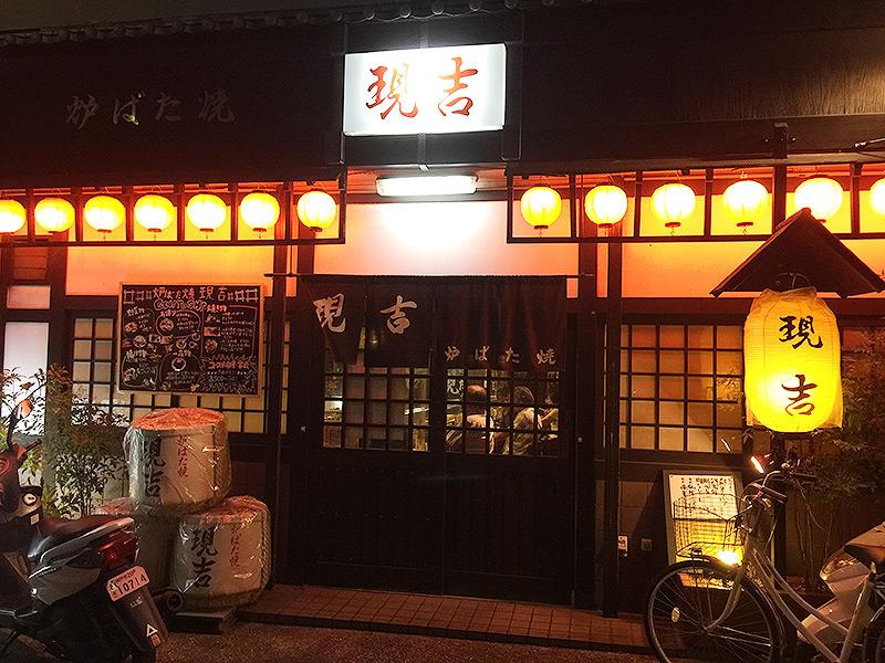genyoshi01