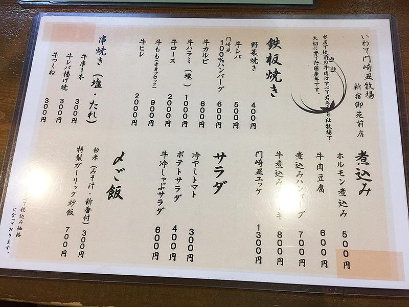 kanzakiushi01