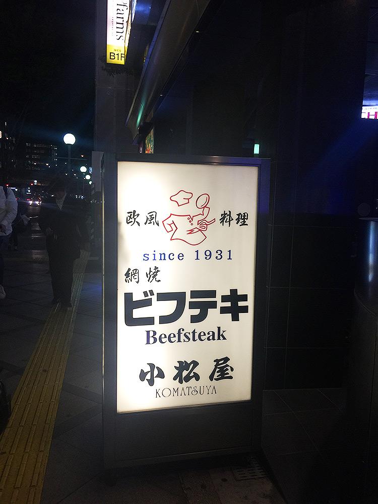 komatsuya01