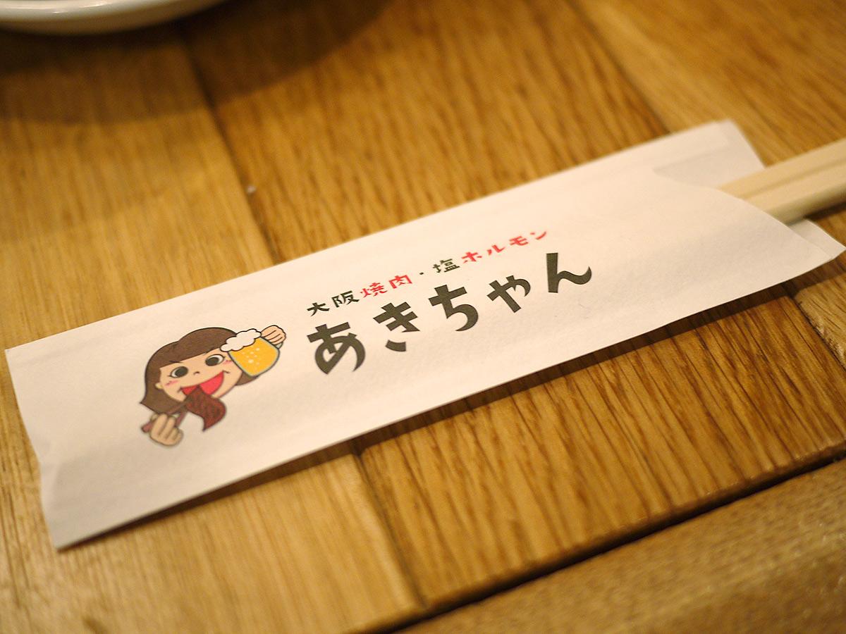 akichan04