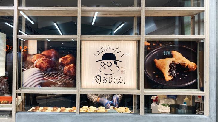 【出会っちゃったよ、肉おじさん! 】格之進 x BAKEの発酵バター香るハンバーグパイ@静岡駅
